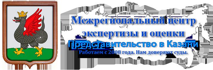 Независимая и судебная экспертиза в Казани