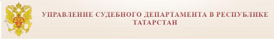 Управление судебным департаментом республики Татарстан